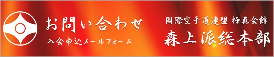 森上師範 国際空手道連盟 極真会館 森上道場 加古川 問い合わせ